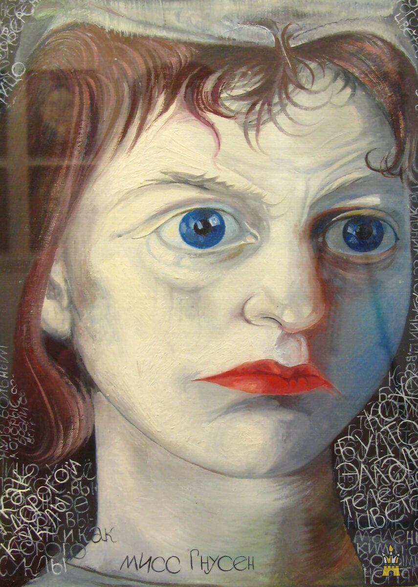 Мисс Гнуссен. Иллюстрация к книге Кена Кизи «Над кукушкиным гнездом», 2005
