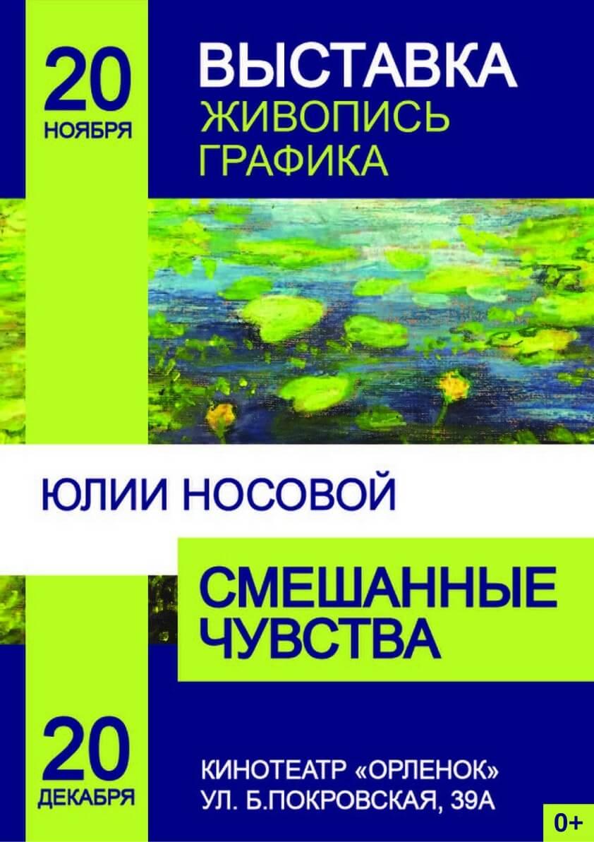 Персональная выставка Юлии Носовой в кинотеатре «Орлёнок»