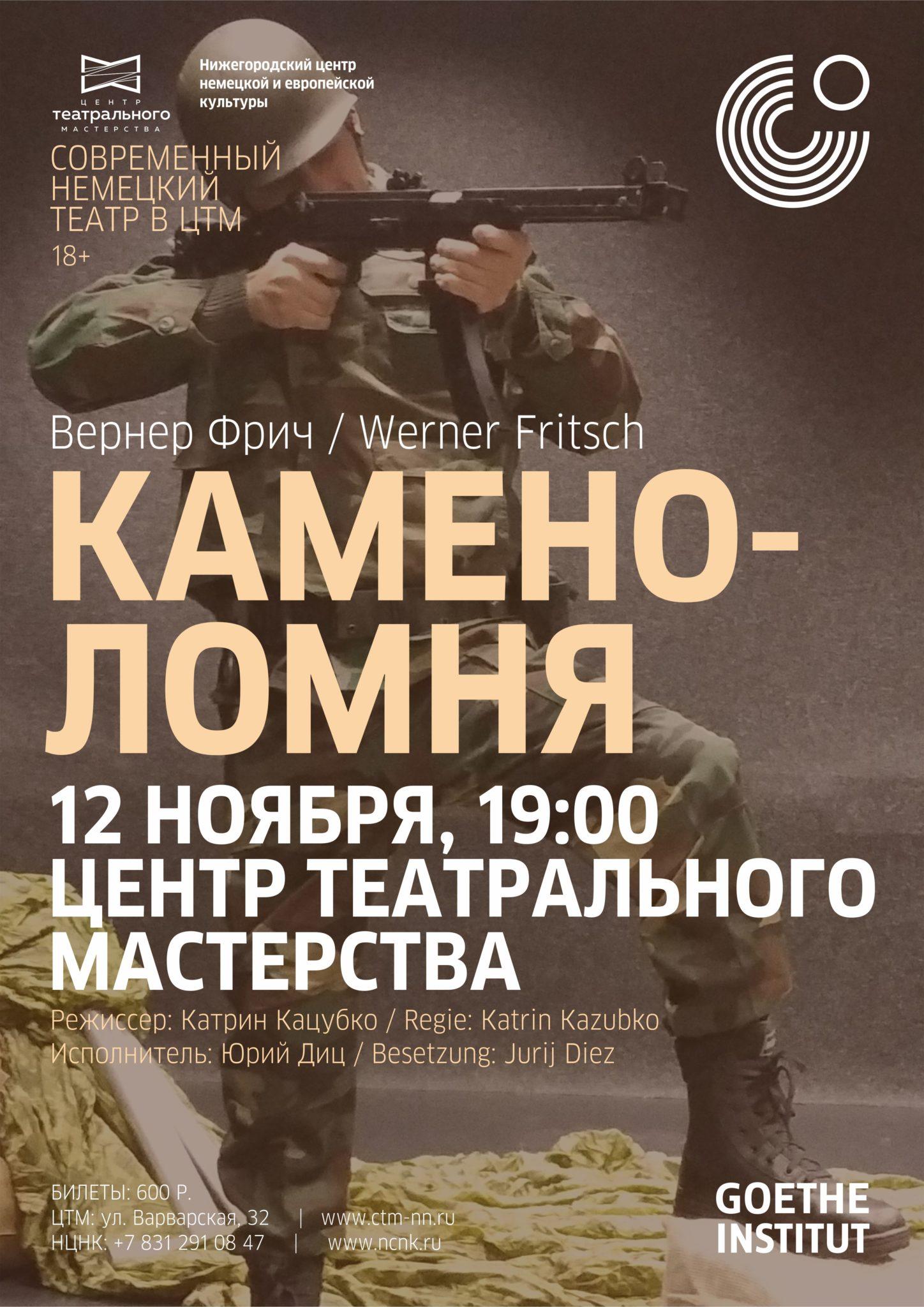 Показ спектакля «Каменоломня» в Нижнем Новгороде