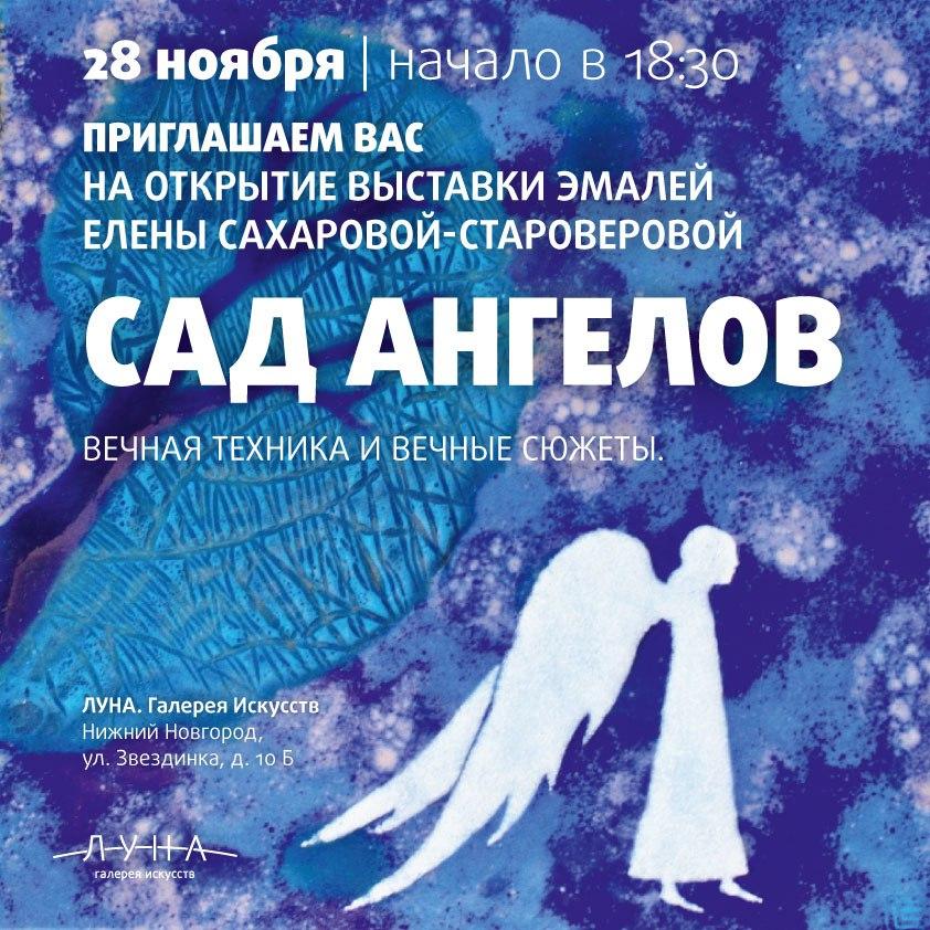 Выставка горячих эмалей Елены Сахаровой-Староверовой