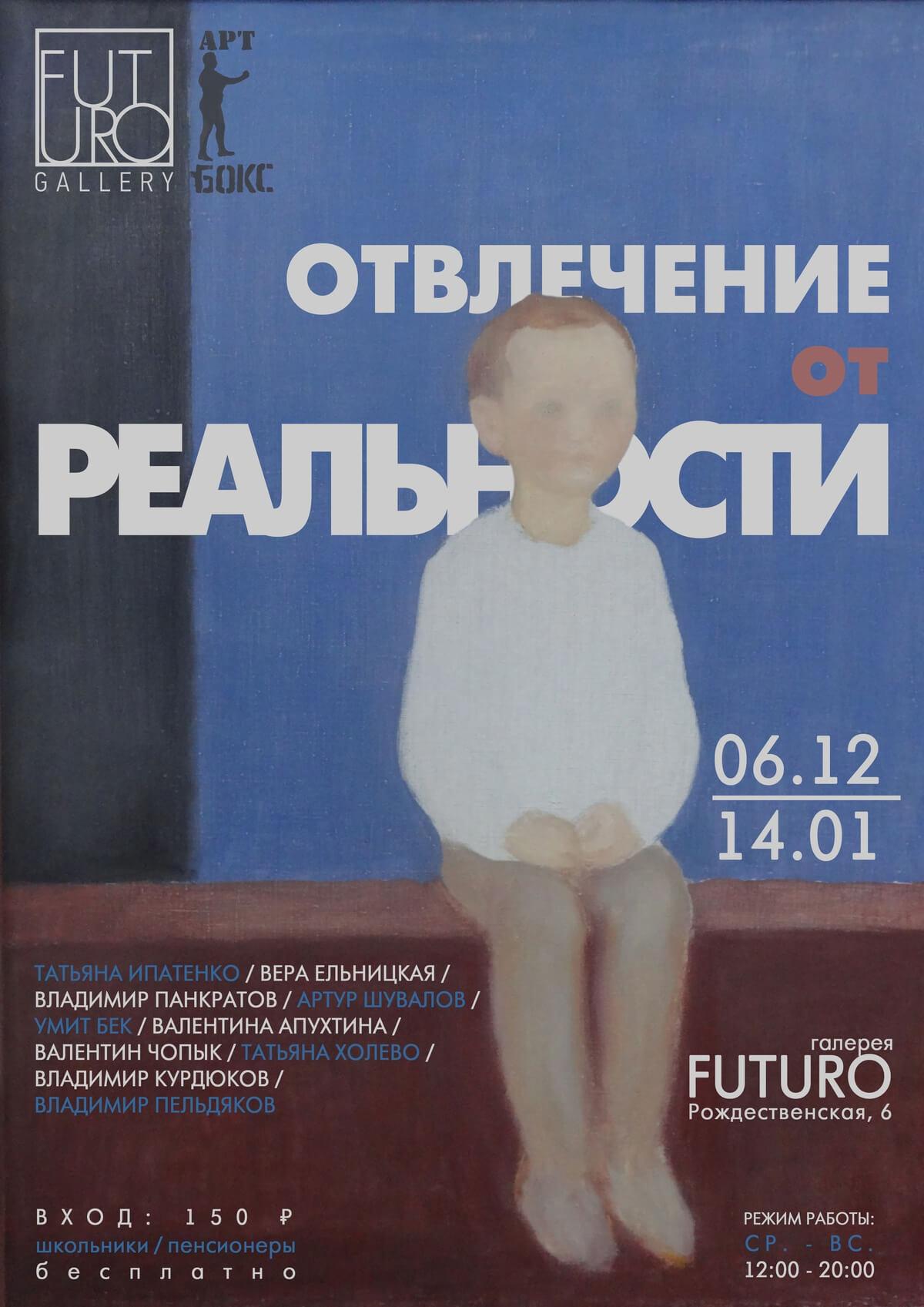 Выставка «Отвлечение от реальности» московского объединения художников «Арт-бокс»
