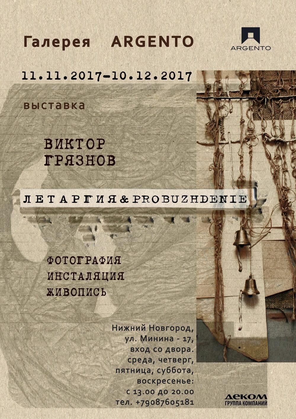 Выставка Виктора Грязнова откроется в галерее «Ардженто»
