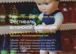 Фестиваль эстонской анимации откроется в Арсенале