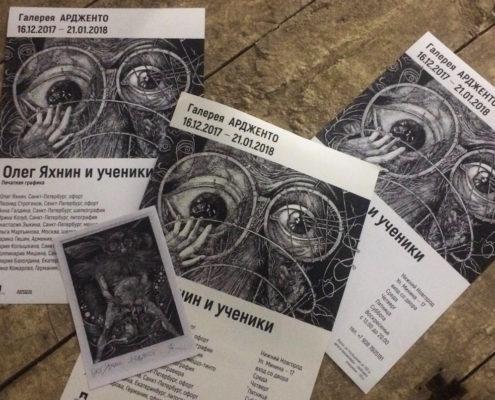 Гравюра в XXI веке – выставка работ Олега Яхнина и его учеников