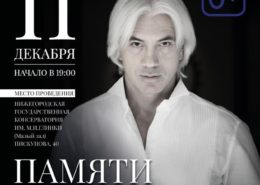 Концерт памяти Дмитрия Хворостовского состоится в консерватории им. Глинки