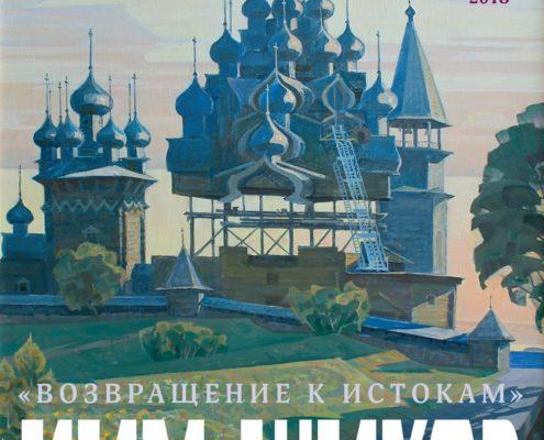 Персональная выставка заслуженного художника России Кима Шихова