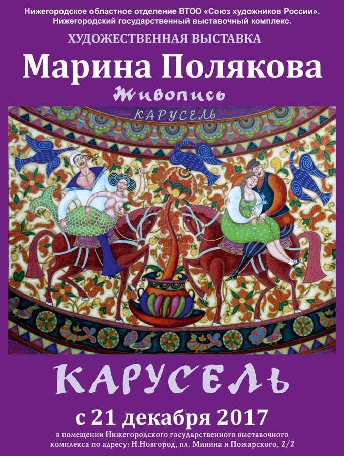 Персональная выставка Марины Поляковой в Выставочном комплексе