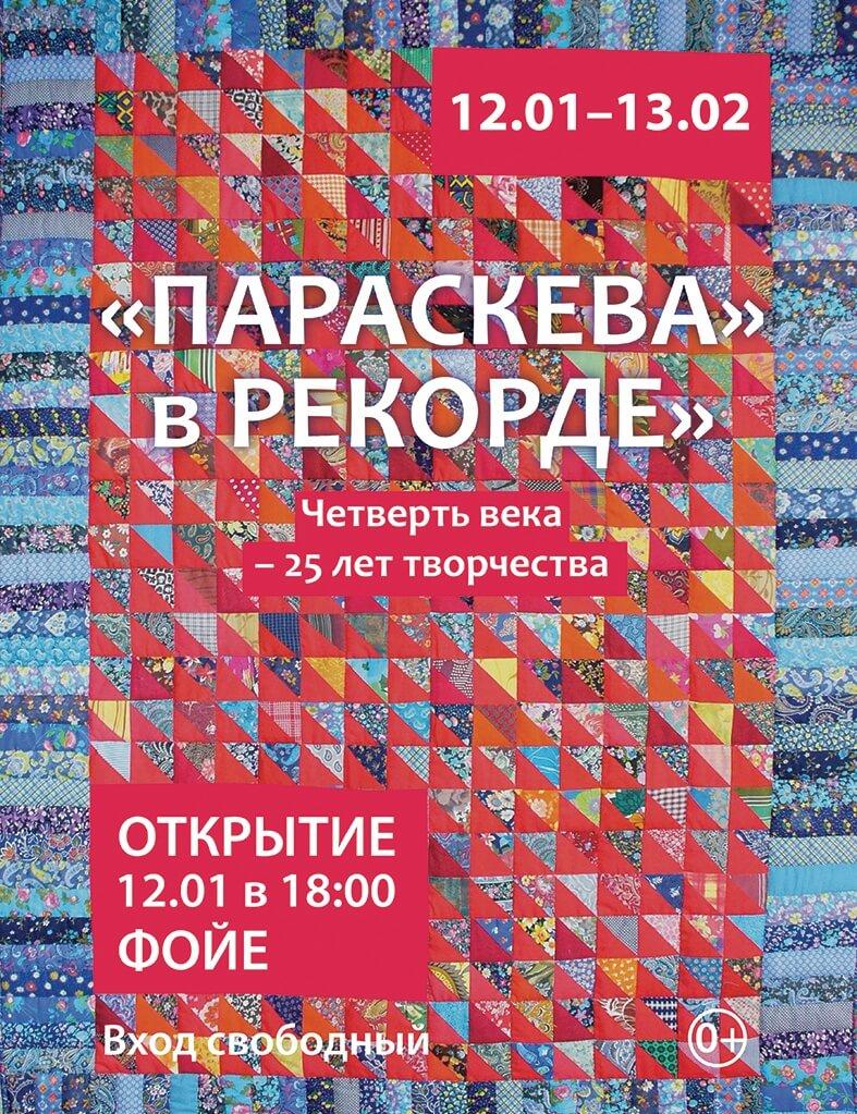 Выставка мастерской «Параскева»