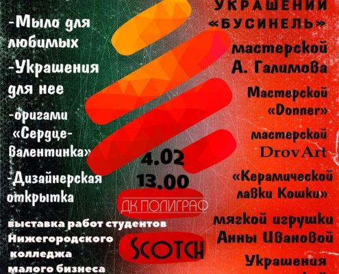 Фестиваль «День Дизайна» в ДК Полиграф