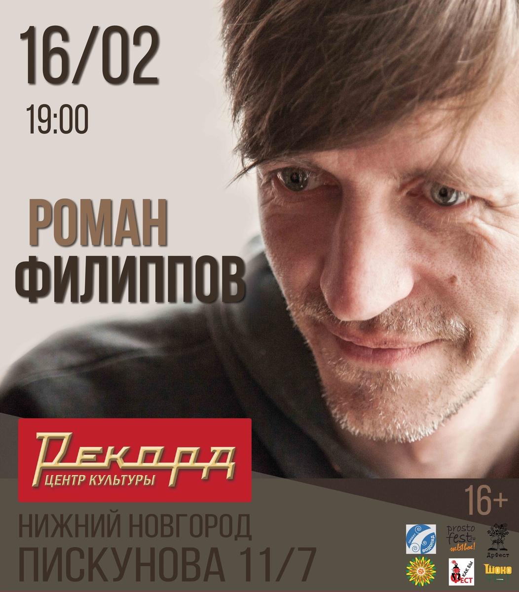Концерт поэта и музыканта Романа Филиппова