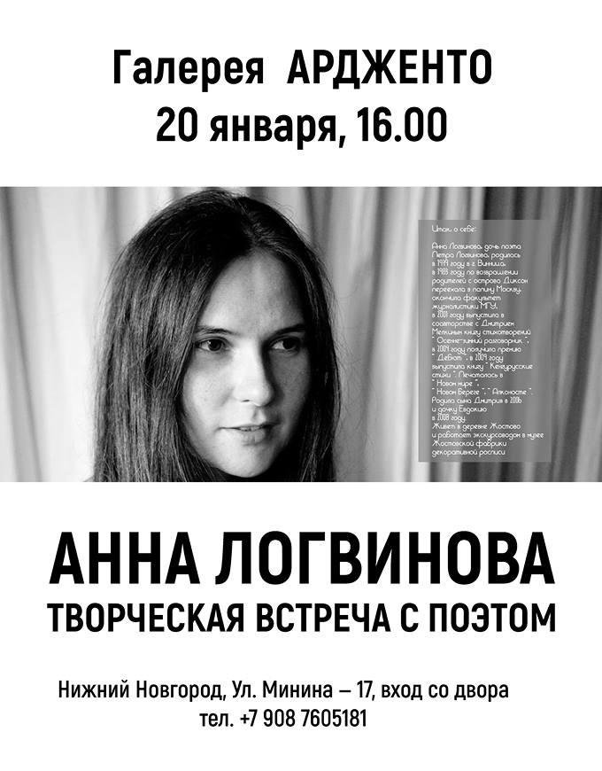 Творческая встреча с поэтом Анной Логвиновой