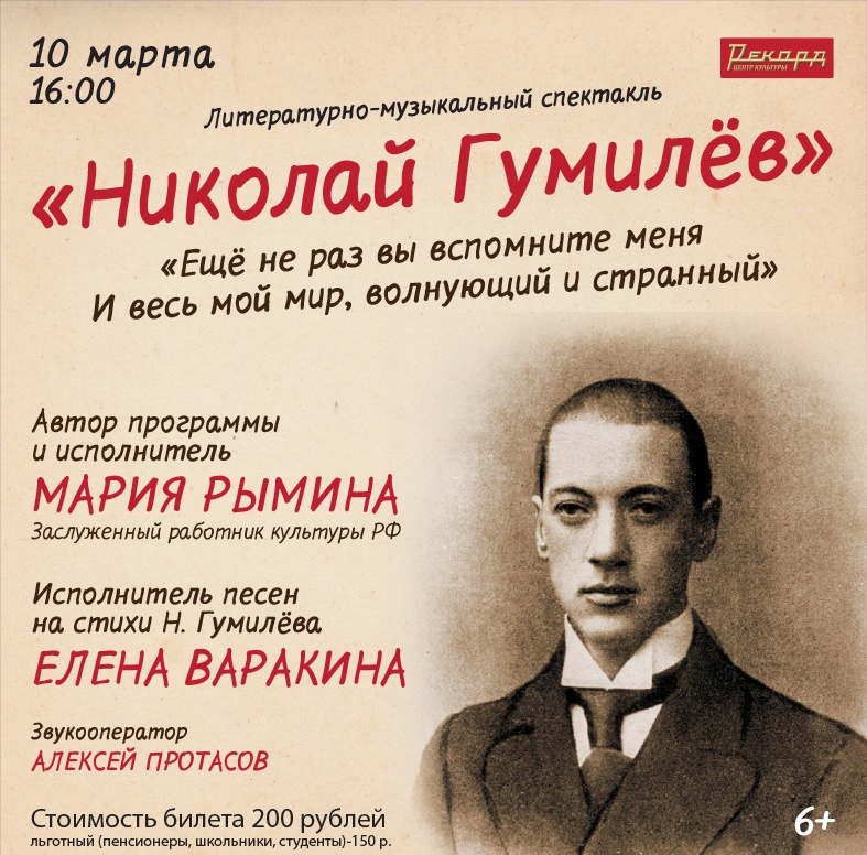 Литературно-музыкальный спектакль «Николай Гумилёв»