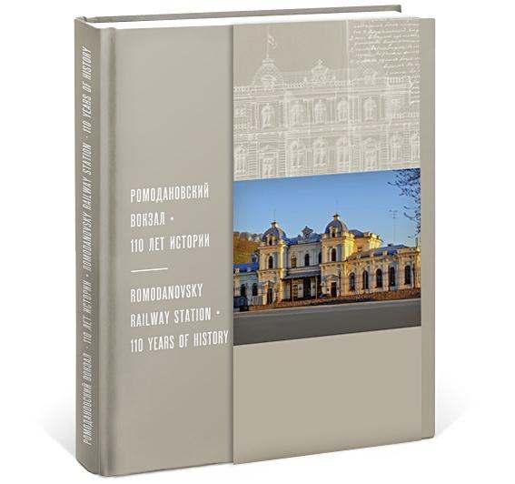 Книга: Ромодановский вокзал. 110 лет истории