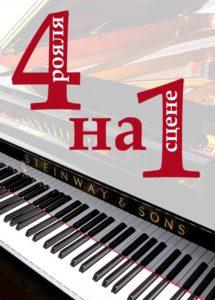 Заключительный гала-концерт «Парад клавиатур»