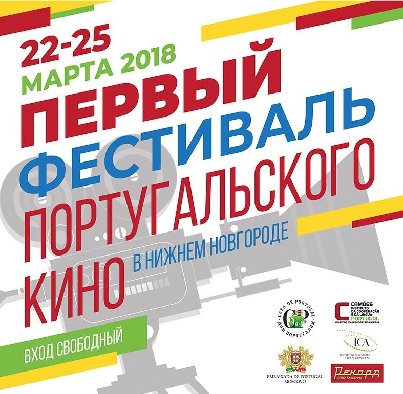 Фестиваль португальского кино в Нижнем Новгороде