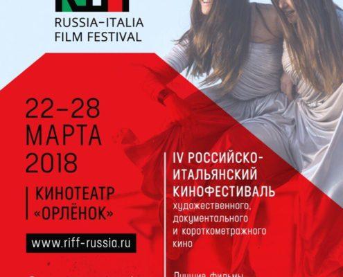 IV Российско-итальянский кинофестиваль Russia-Italia Film Festival (RIFF)