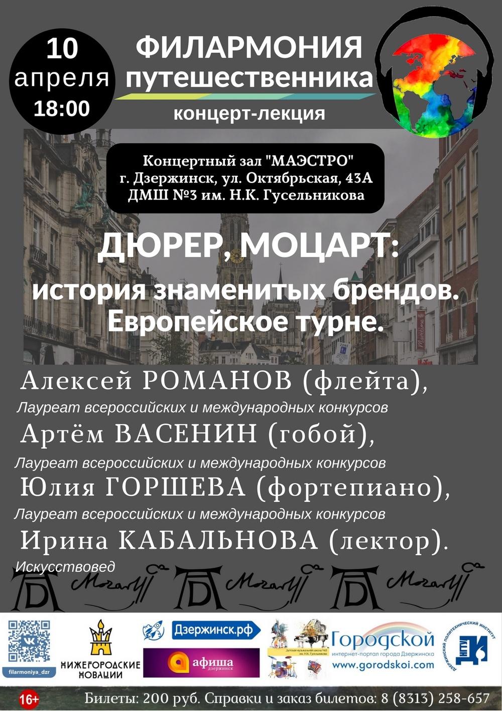 Концерт-лекция «Дюрер, Моцарт: история знаменитых брендов» состоится 10 апреля в Дзержинске
