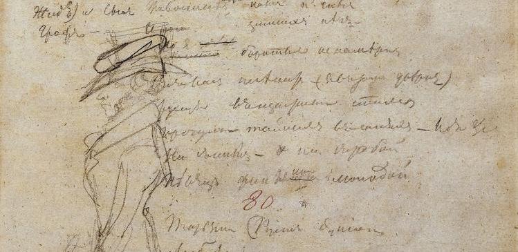 Рукописи Пушкина теперь доступны в цифровом формате