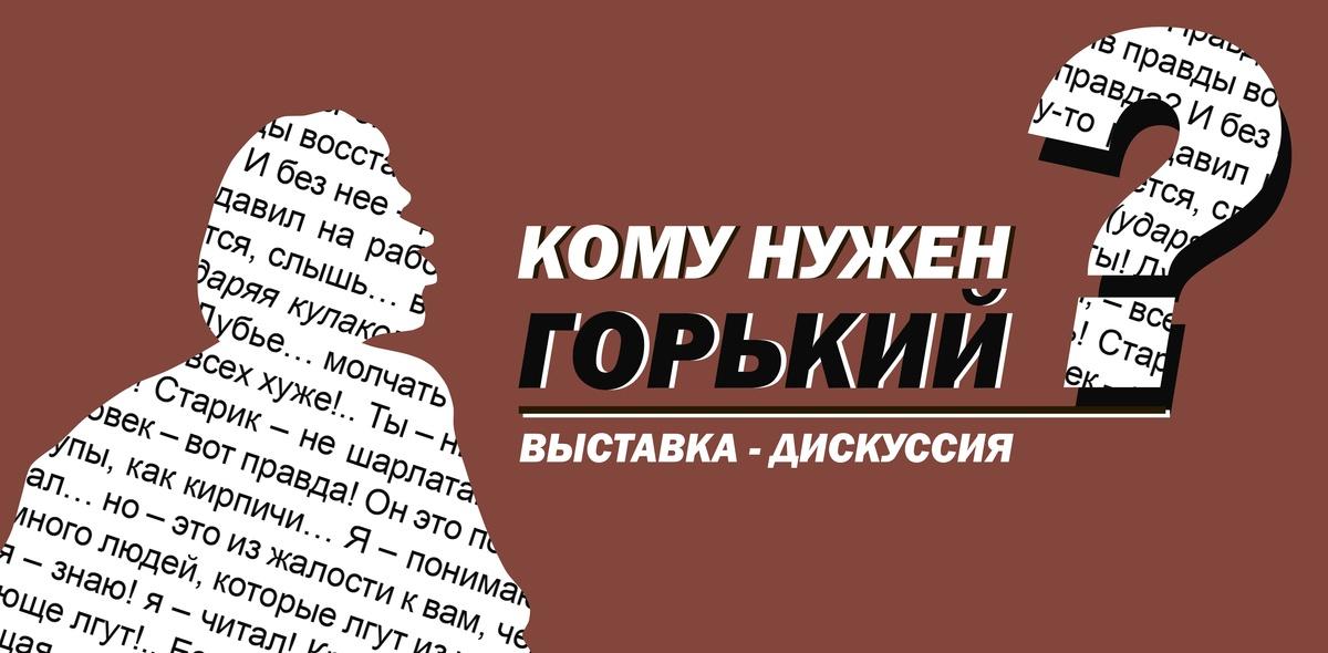 Выставка «Кому нужен Горький?» в Нижегородском государственном художественном музее