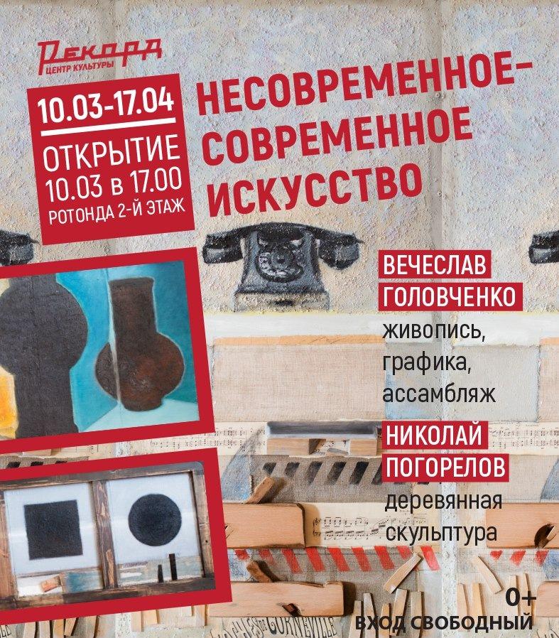 Выставка «Несовременное - современное искусство»