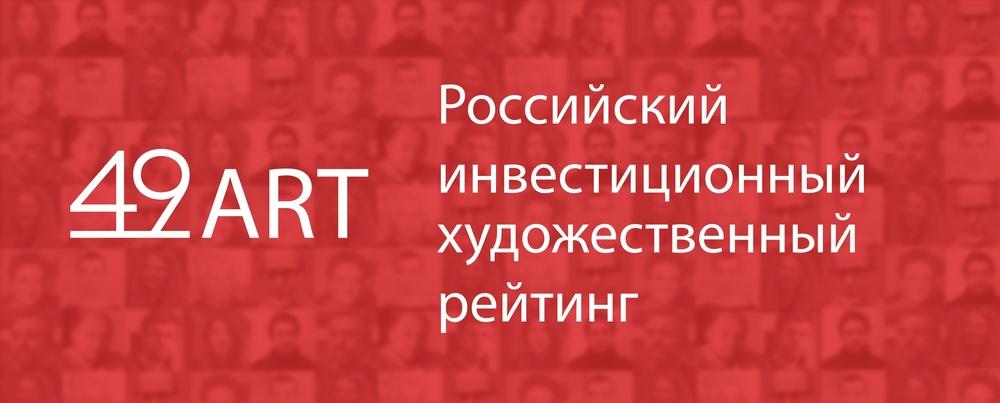 Нижегородцы вошли в рейтинг современных российских художников 49ART