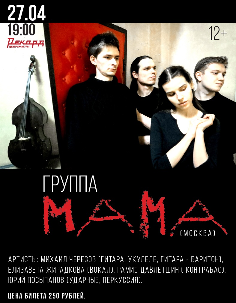 Концерт группы «МАМА» в «Рекорде»
