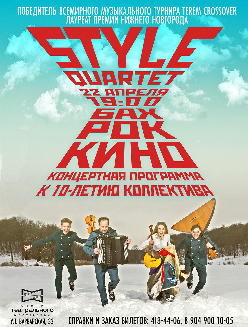 Концерт «Бах. Рок. Кино», посвящённый десятилетию известного нижегородского коллектива STYLE-QUARTET