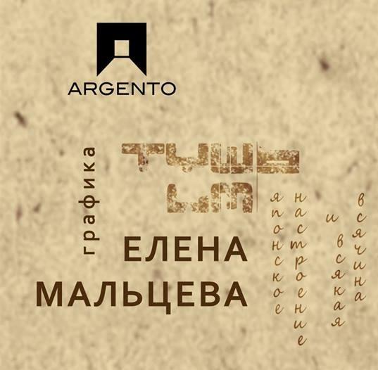 Выставка графики Елены Мальцевой в «АРДЖЕНТО»