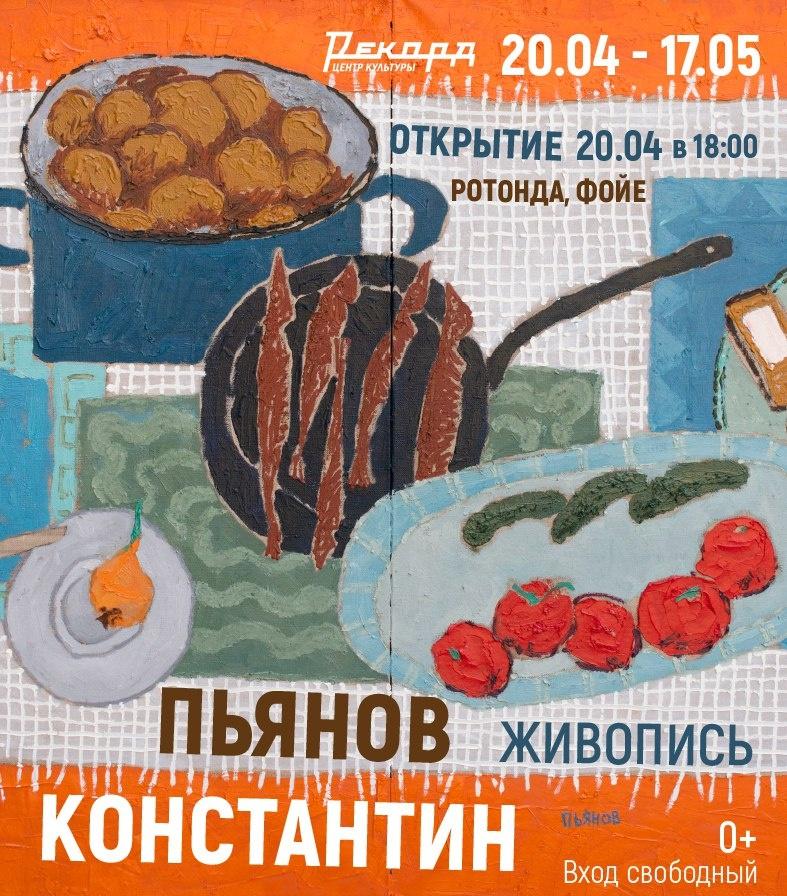 Выставка живописи Константина Пьянова пройдёт с 20 апреля по 17 мая в «Рекорде»