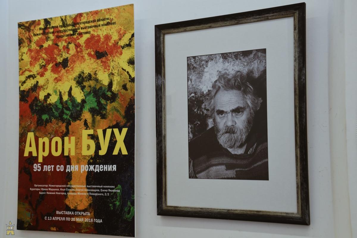 Фотография с открытия выставки Арона Буха в НГВК, 2018 год
