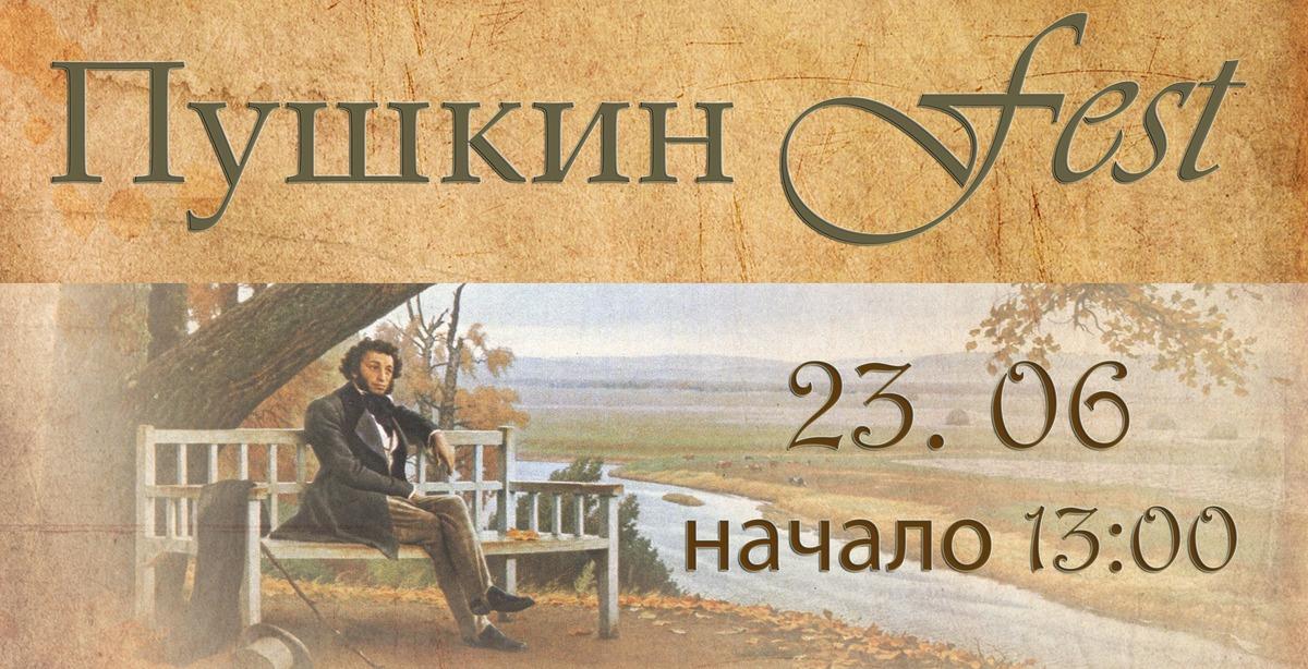 «Пушкин-фест» пройдёт 23 июня в деревне Сартаково Богородского района