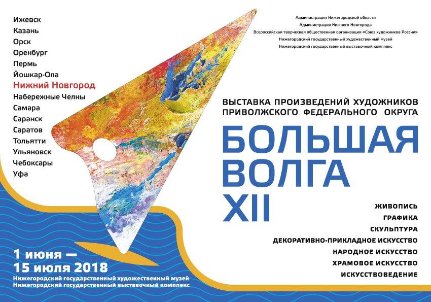 Выставка работ художников Приволжского федерального округа «Большая Волга XII»