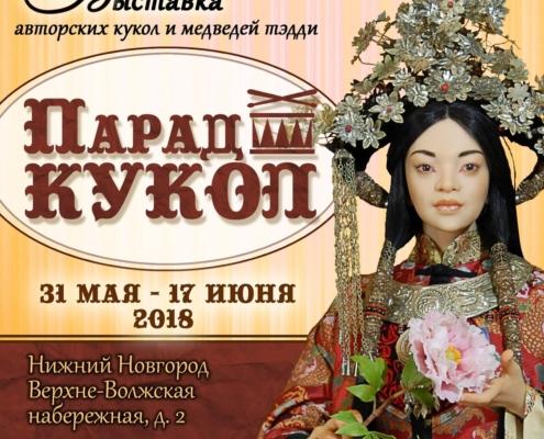 Парад кукол-2018