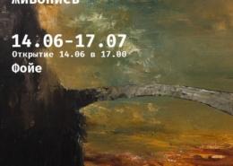Выставка Натальи Разбаевой откроется 14 июня в «Рекорде»
