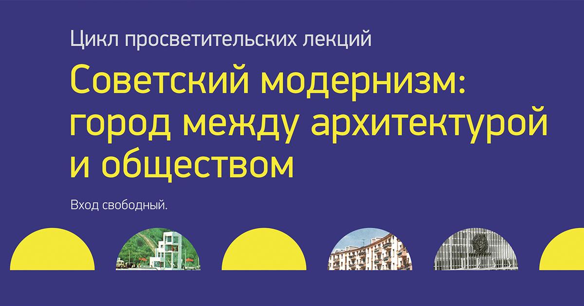 Лекции по советскому модернизму в архитектуре Нижнего Новгорода