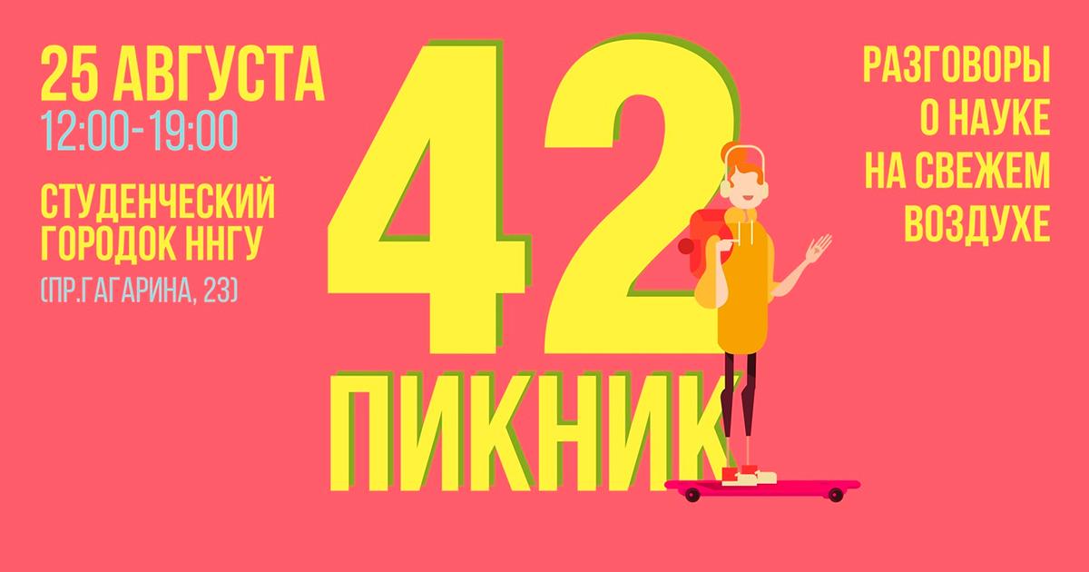 Научно-популярный пикник «42»