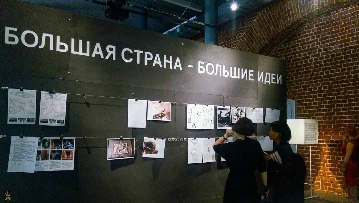 Выставка «Большая страна – большие идеи»