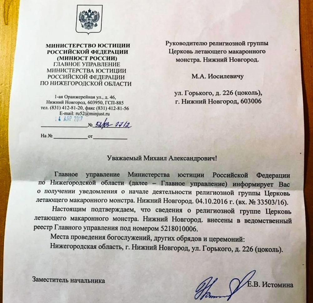 Регистрация Церкви летающего макаронного монстра в Нижнем Новгороде (ЛММ, ХраЛММ)