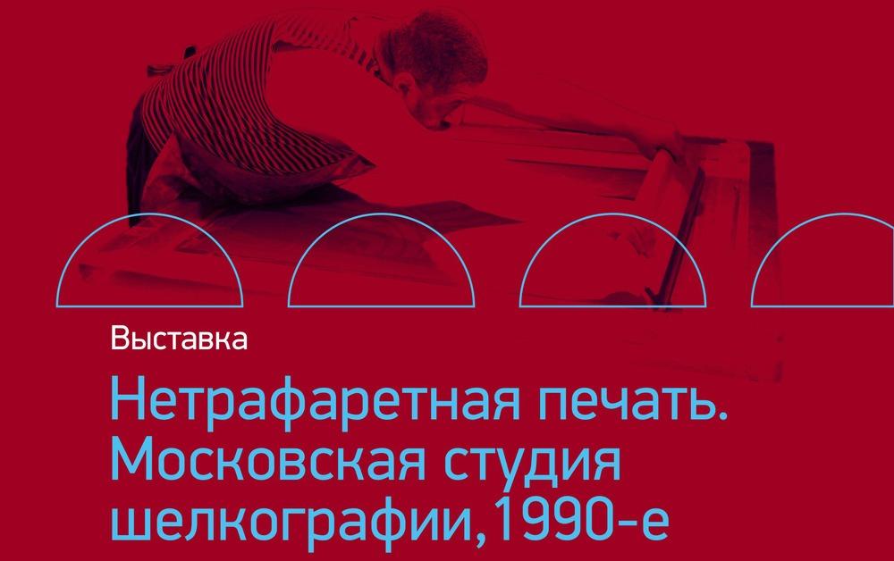 Выставка «Нетрафаретная печать. Московская студия шелкографии, 1990-е»
