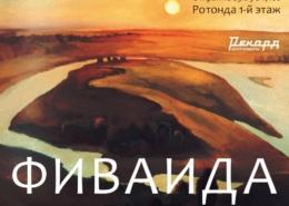 Выставка картин протоиерея Евгения Юшкова откроется 25 сентября в «Рекорде»