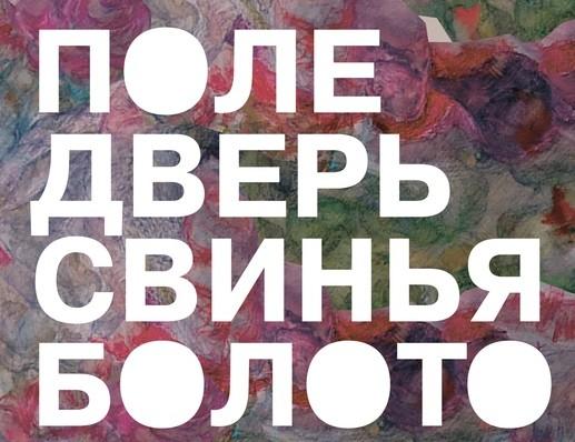 Выставочный проект дуэта художников Вики Бегальской и Александра Вилкина «поле дверь свинья болото»