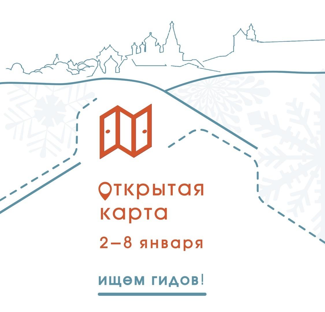 Фестиваль «Открытая карта» 2-8 января 2019 в Нижнем Новгороде