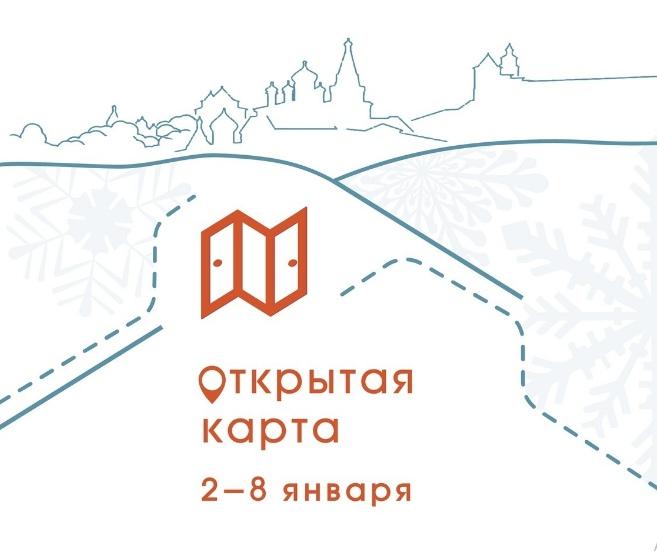 Программа новогоднего фестиваля «Открытая карта» в Нижнем Новгороде 2019
