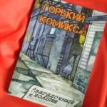 Конкурс: нижегородский комикс-клуб принимает работы в «Горький комикс №4»