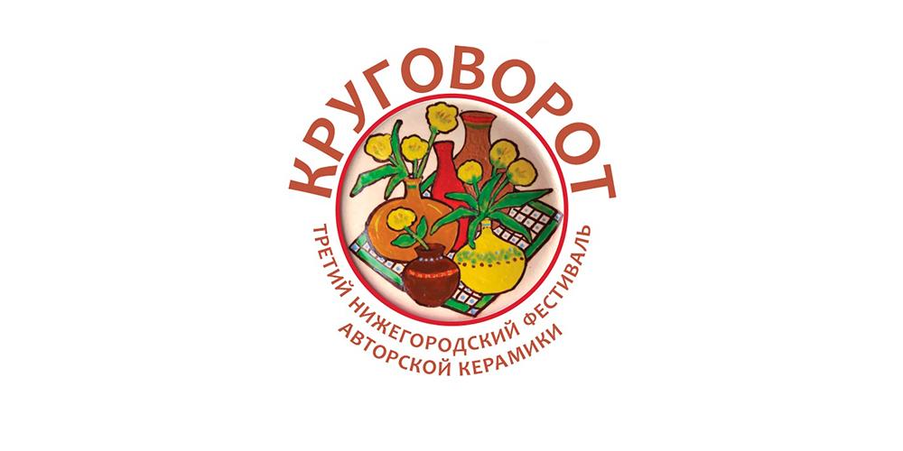 Фестиваль керамистов Круговорот-2019