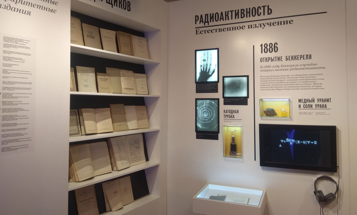 Историко-документальная выставка «Творцы атомного века. Имена. События. Открытия. Радиевый институт»