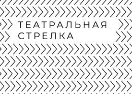 Всероссийский фестиваль-конкурс независимых театров «Театральная Стрелка» в Центре театрального мастерства