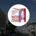 Международный литературный фестиваль имени М. Горького 2019