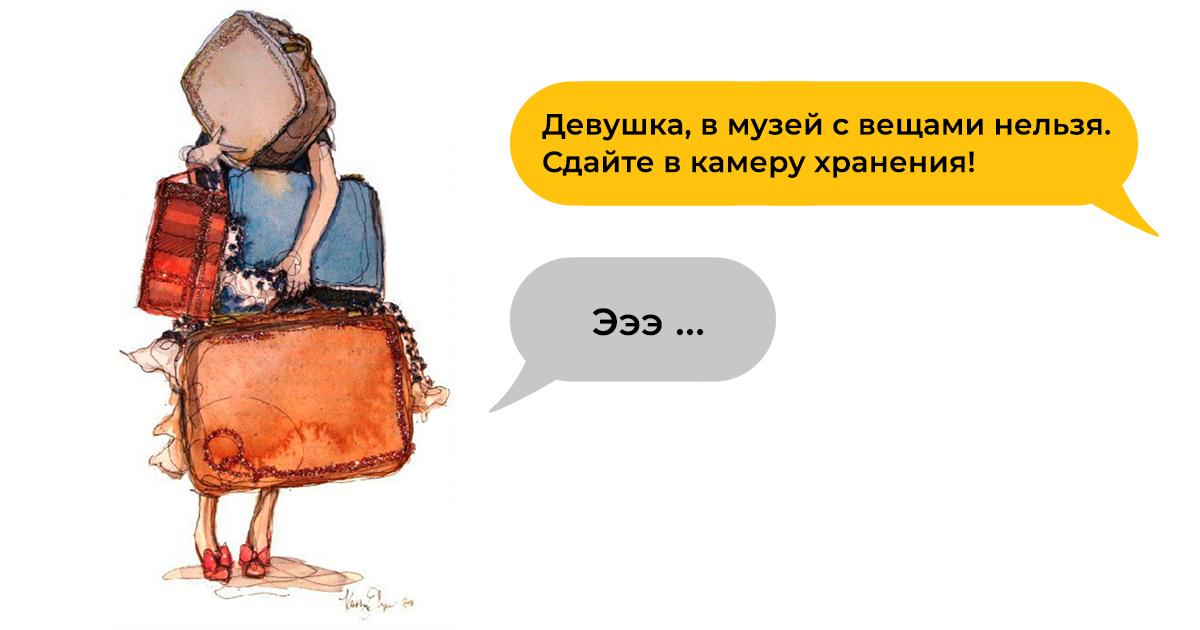 Минкульт РФ хочет запретить проход в музеи с большими сумками
