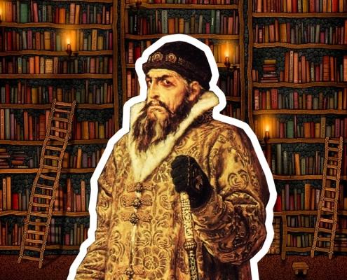 Гипотеза или легенда о библиотеке Ивана Грозного в Нижнем Новгороде